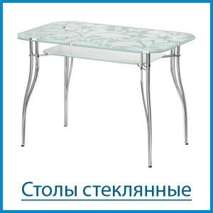 Стеклянные столы, стол обеденный, круглый стол на кухню,